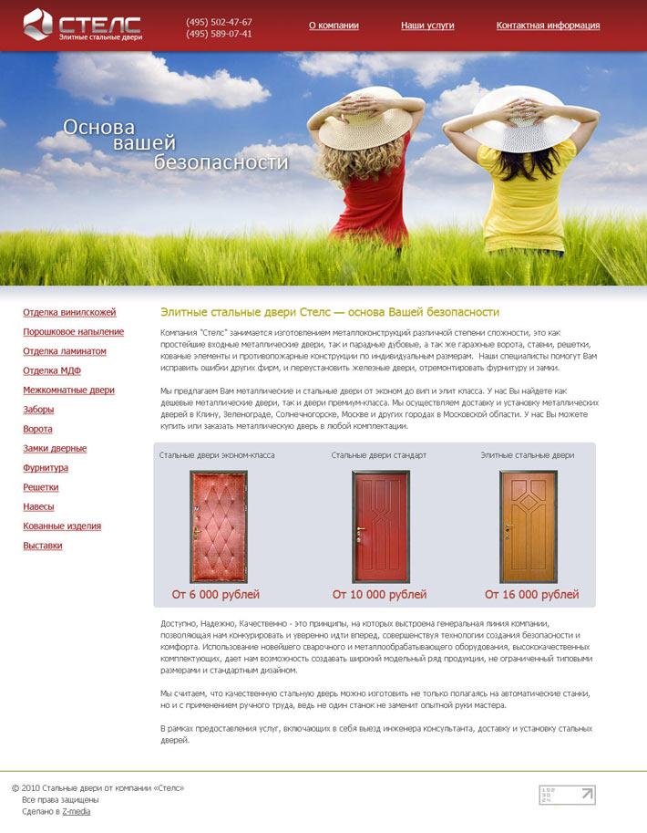 Шаблон для сайт по продаже металлических дверей, для cms template cms